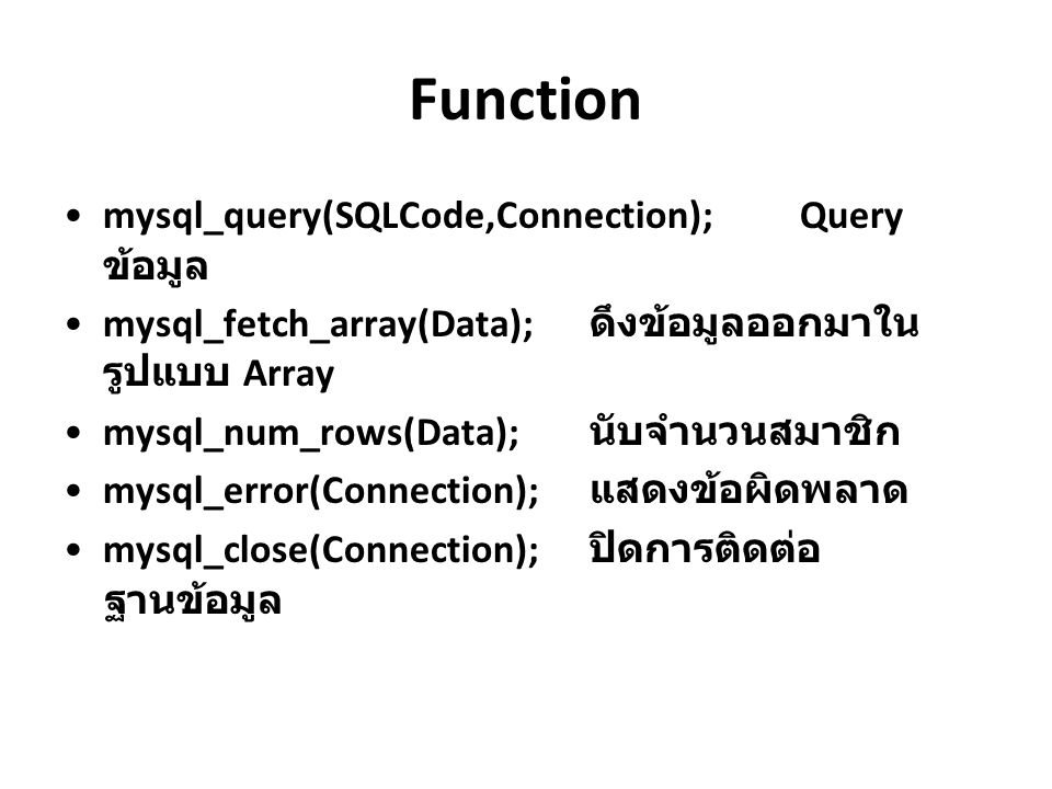 Function mysql_query(SQLCode,Connection); Query ข้อมูล