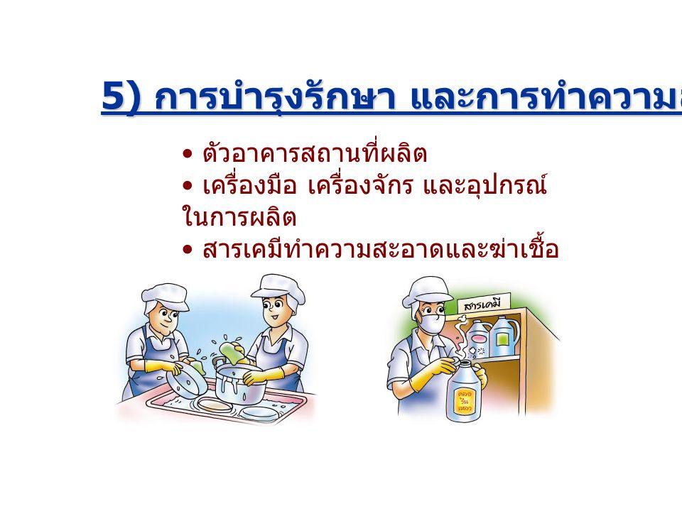 5) การบำรุงรักษา และการทำความสะอาด
