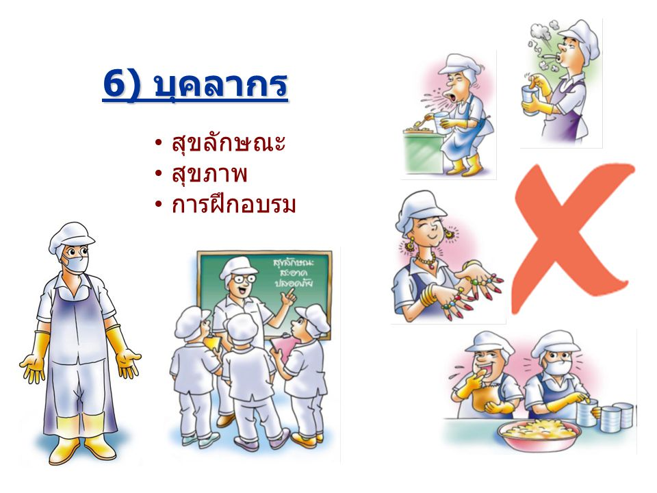 6) บุคลากร สุขลักษณะ สุขภาพ การฝึกอบรม