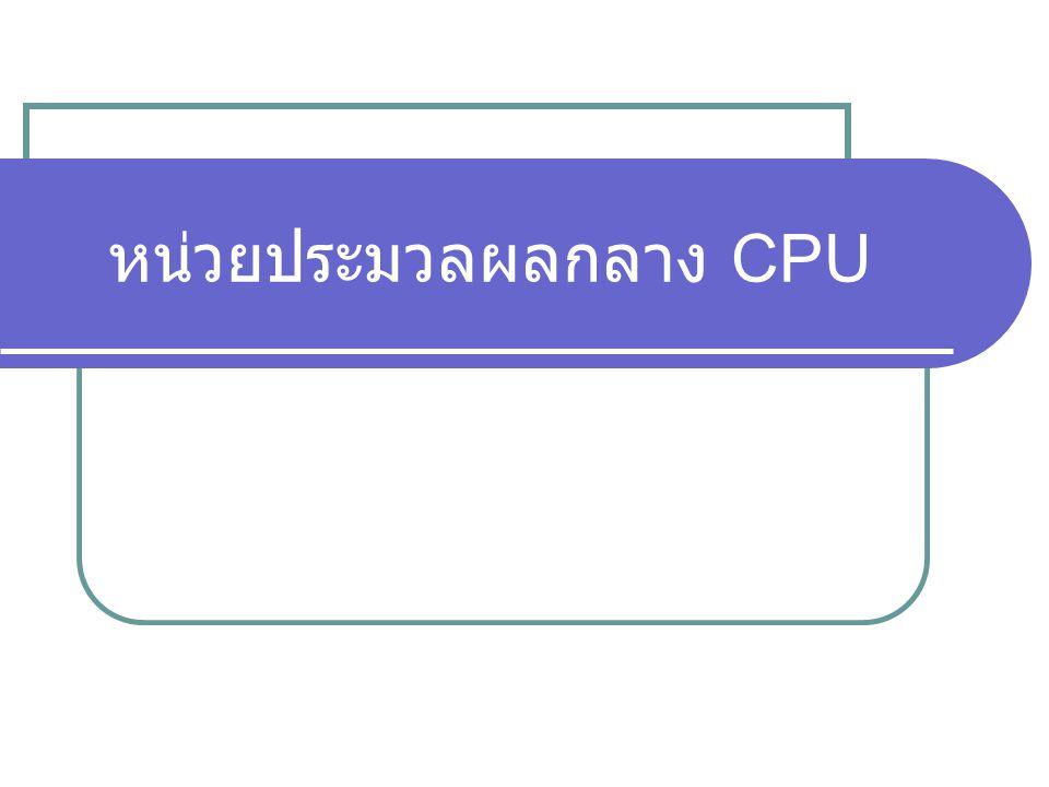 หน่วยประมวลผลกลาง CPU