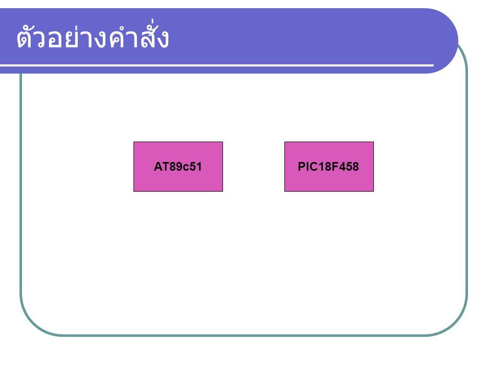 ตัวอย่างคำสั่ง AT89c51 PIC18F458