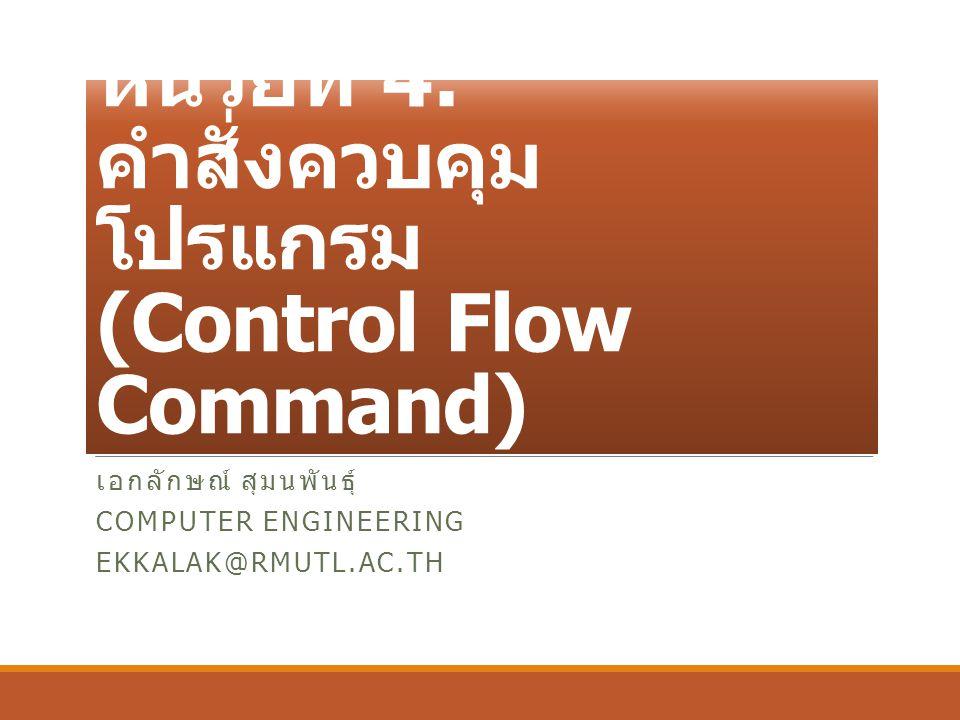 หน่วยที่ 4: คำสั่งควบคุมโปรแกรม (Control Flow Command)