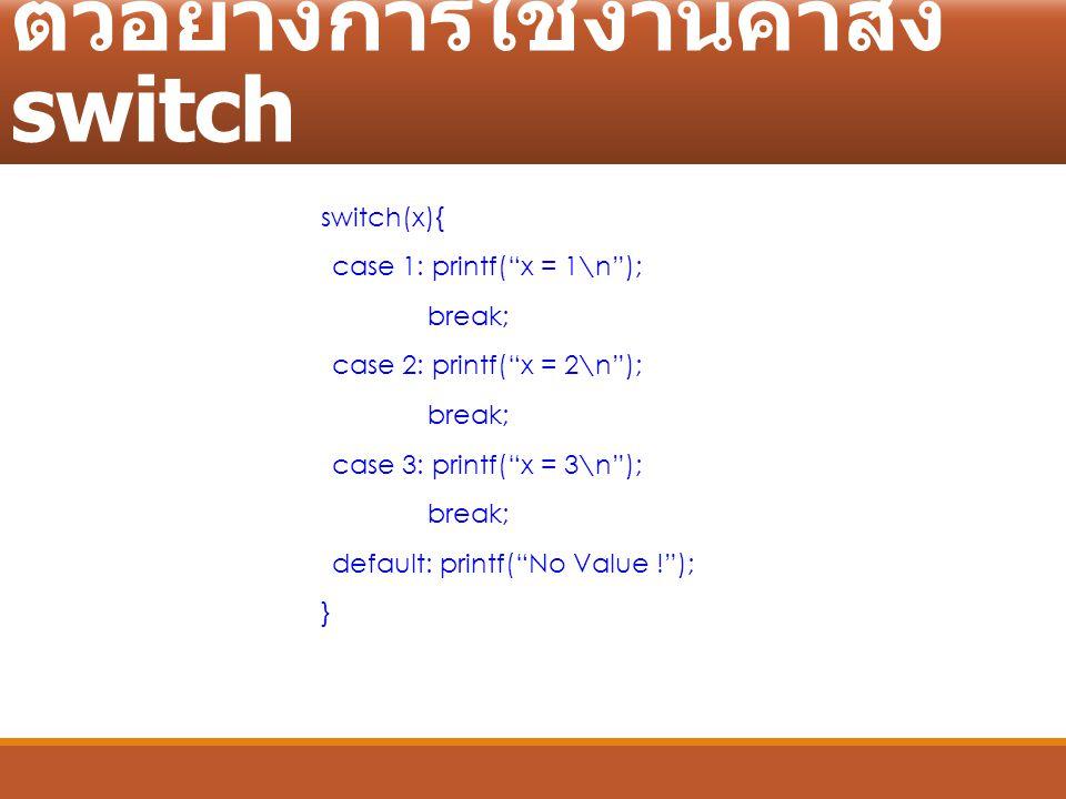 ตัวอย่างการใช้งานคำสั่ง switch
