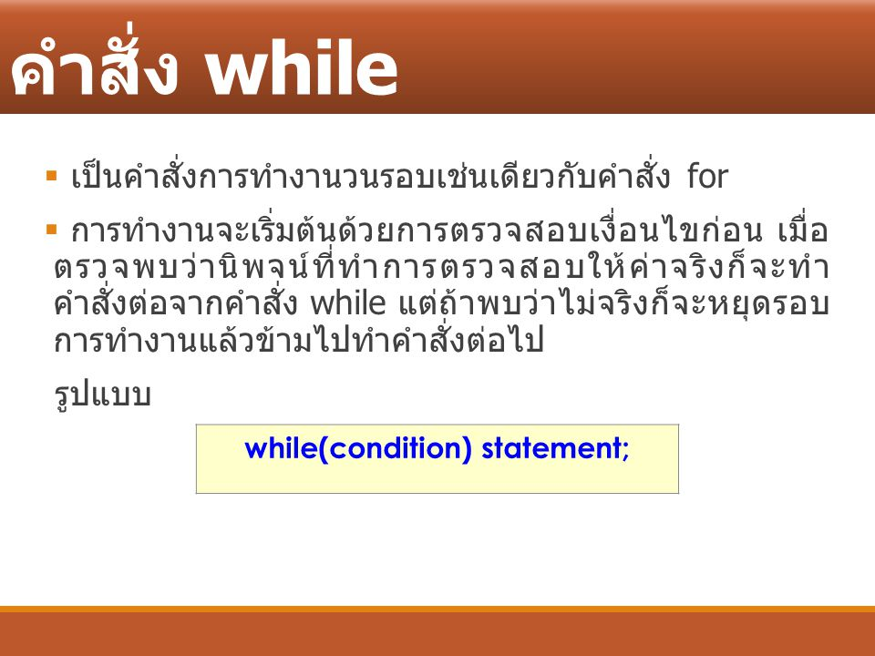 while(condition) statement;