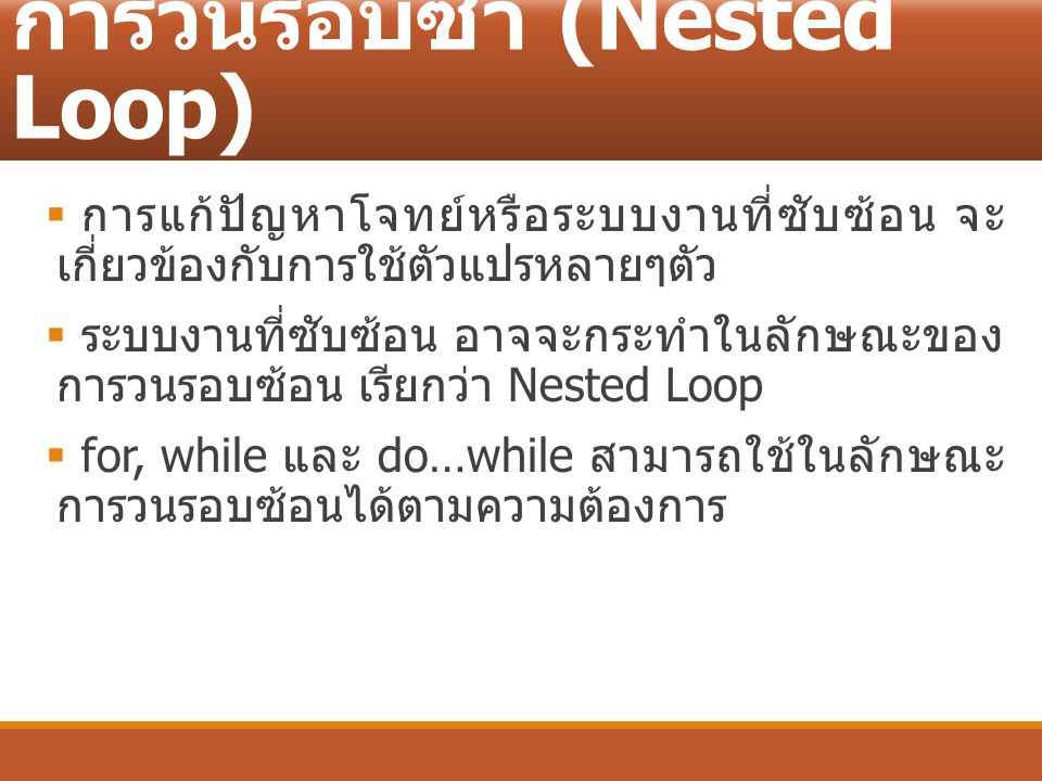 การวนรอบซ้ำ (Nested Loop)