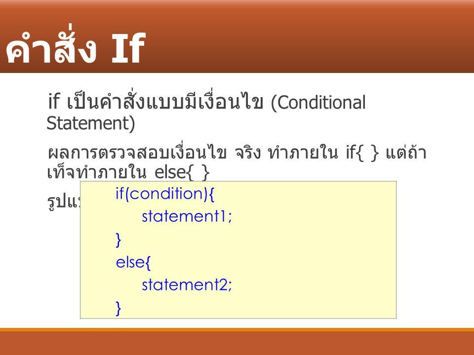 คำสั่ง If if เป็นคำสั่งแบบมีเงื่อนไข (Conditional Statement)