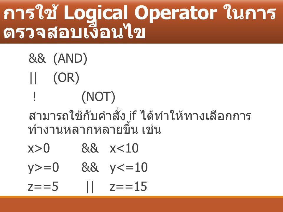 การใช้ Logical Operator ในการตรวจสอบเงื่อนไข