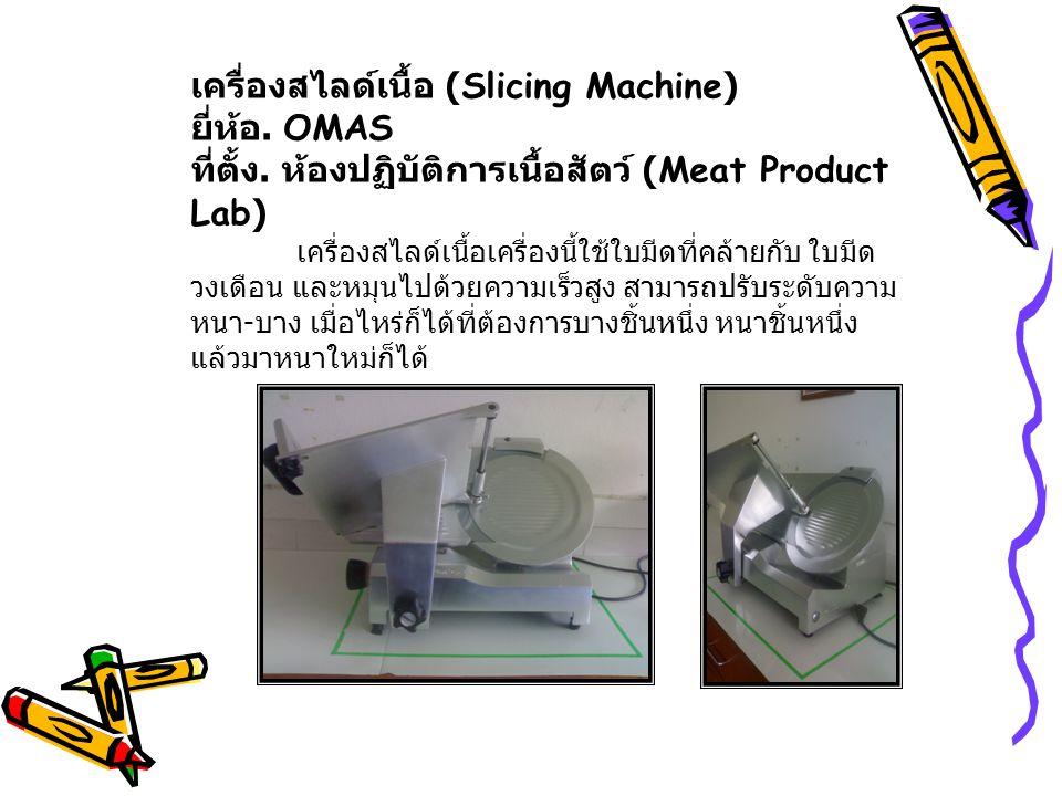 เครื่องสไลด์เนื้อ (Slicing Machine) ยี่ห้อ. OMAS