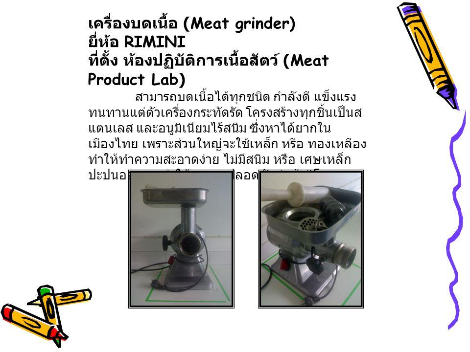 เครื่องบดเนื้อ (Meat grinder) ยี่ห้อ RIMINI