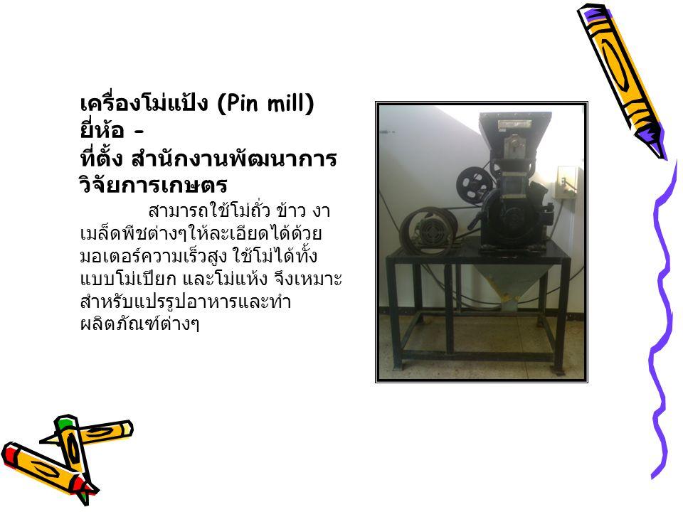 เครื่องโม่แป้ง (Pin mill) ยี่ห้อ -