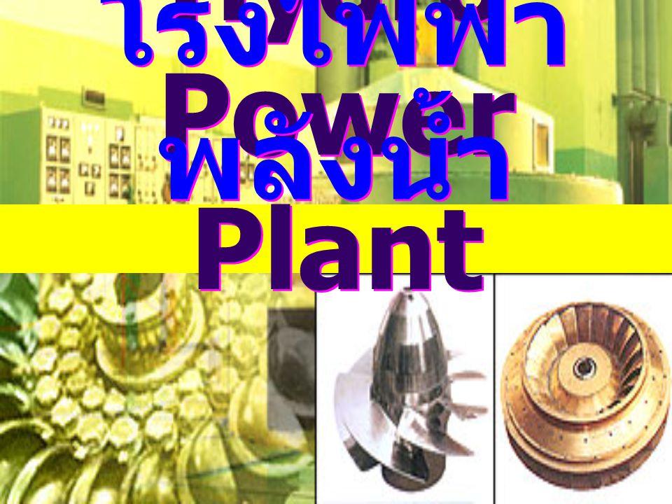 โรงไฟฟ้าพลังน้ำ Hydro Power Plant