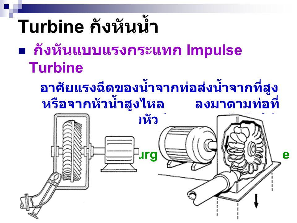 Turbine กังหันน้ำ กังหันแบบแรงกระแทก Impulse Turbine