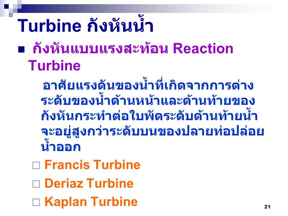 Turbine กังหันน้ำ กังหันแบบแรงสะท้อน Reaction Turbine