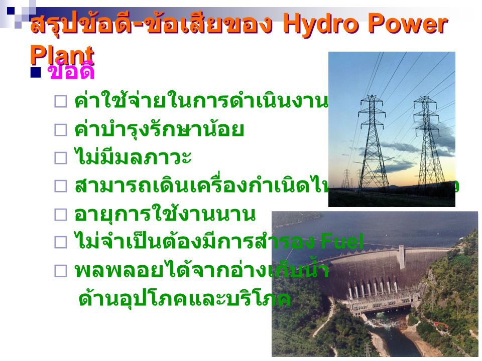 สรุปข้อดี-ข้อเสียของ Hydro Power Plant
