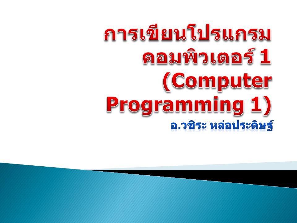 การเขียนโปรแกรมคอมพิวเตอร์ 1 (Computer Programming 1)