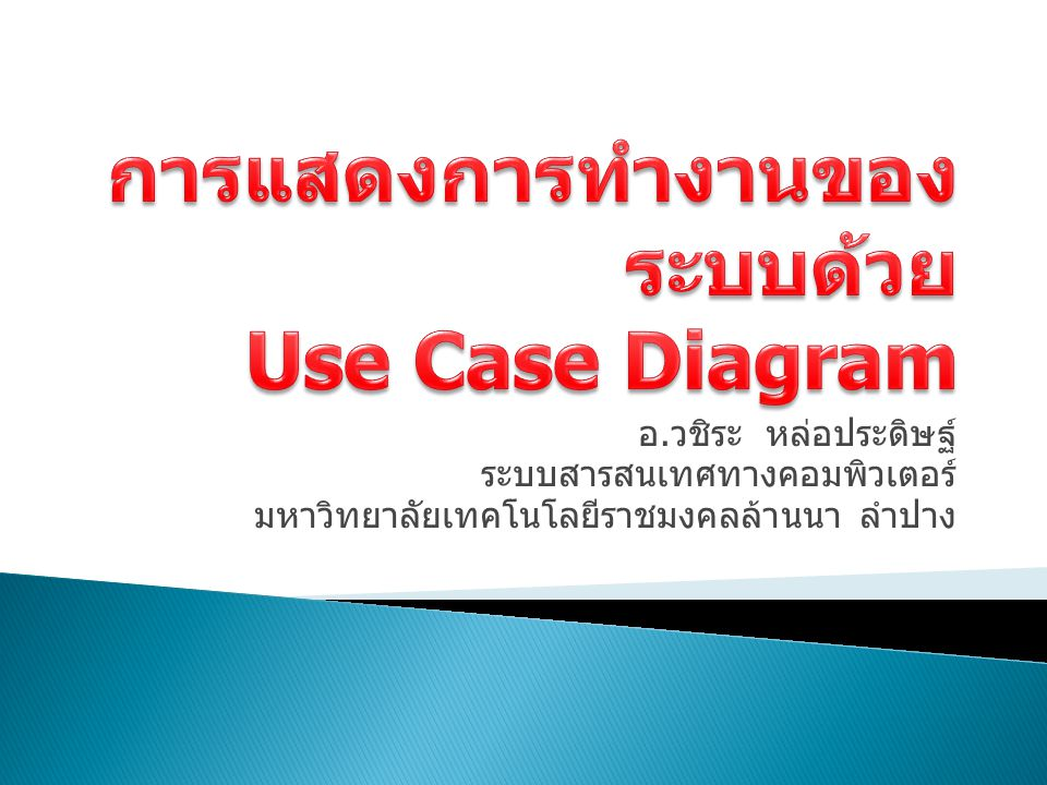 การแสดงการทำงานของระบบด้วย Use Case Diagram