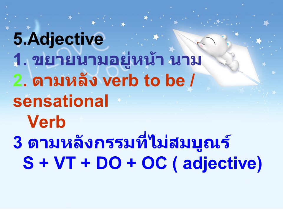 5. Adjective 1. ขยายนามอยู่หน้า นาม 2