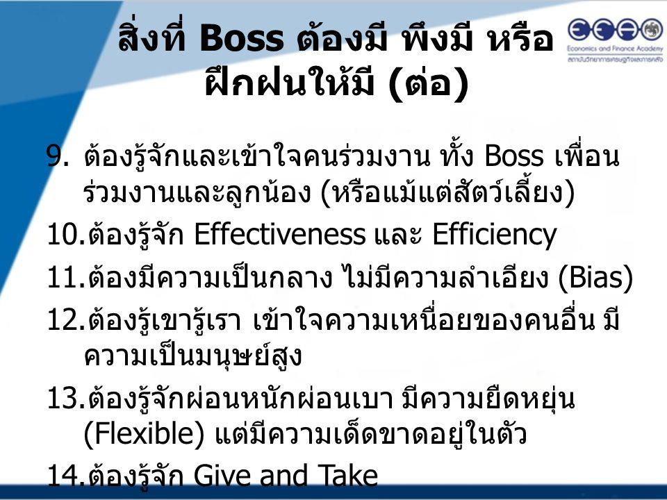 สิ่งที่ Boss ต้องมี พึงมี หรือฝึกฝนให้มี (ต่อ)