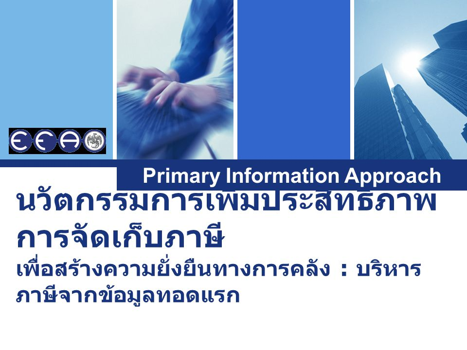 Primary Information Approach