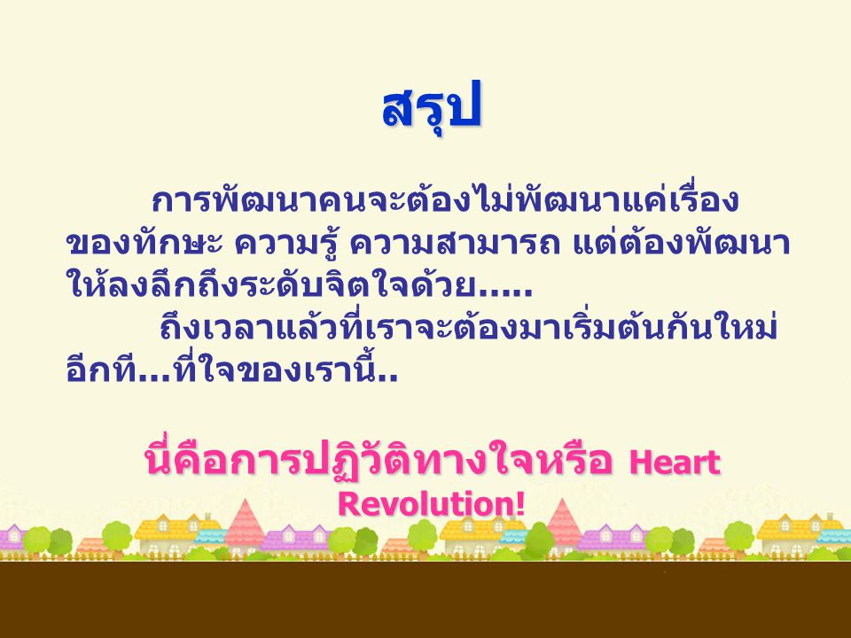 นี่คือการปฏิวัติทางใจหรือ Heart Revolution!