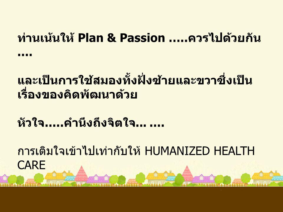 ท่านเน้นให้ Plan & Passion …..ควรไปด้วยกัน....