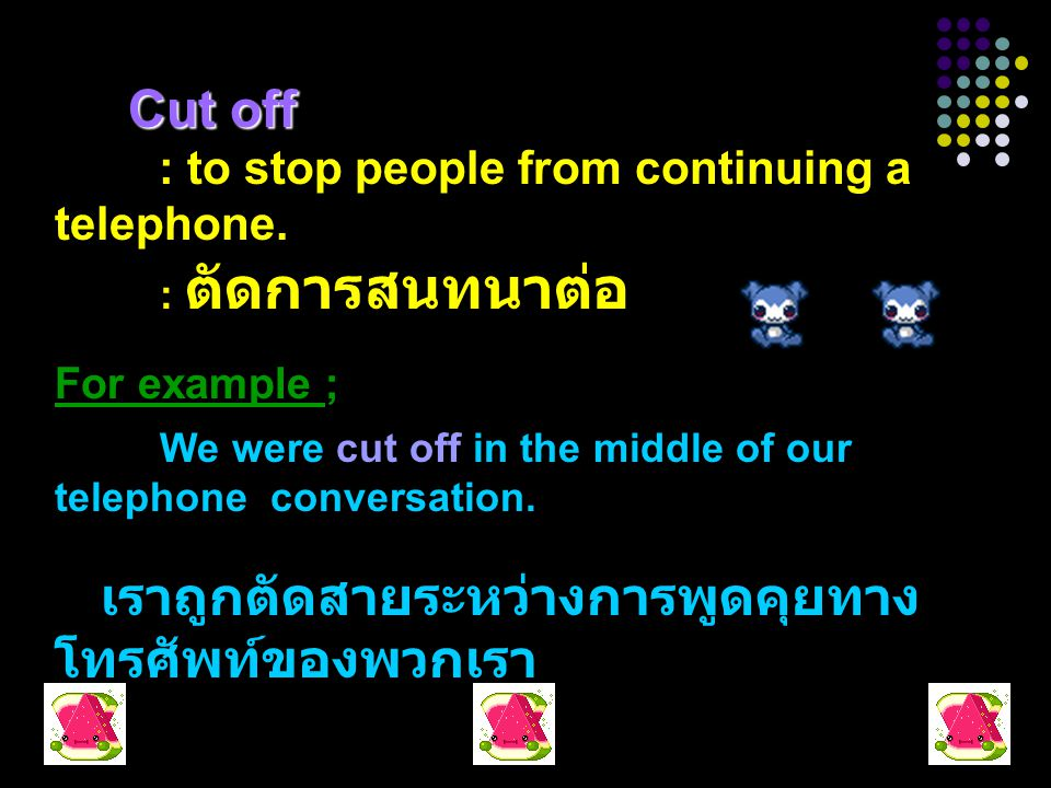 เราถูกตัดสายระหว่างการพูดคุยทางโทรศัพท์ของพวกเรา