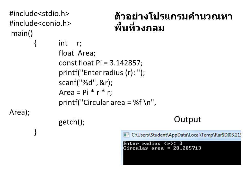 ตัวอย่างโปรแกรมคำนวณหาพื้นที่วงกลม