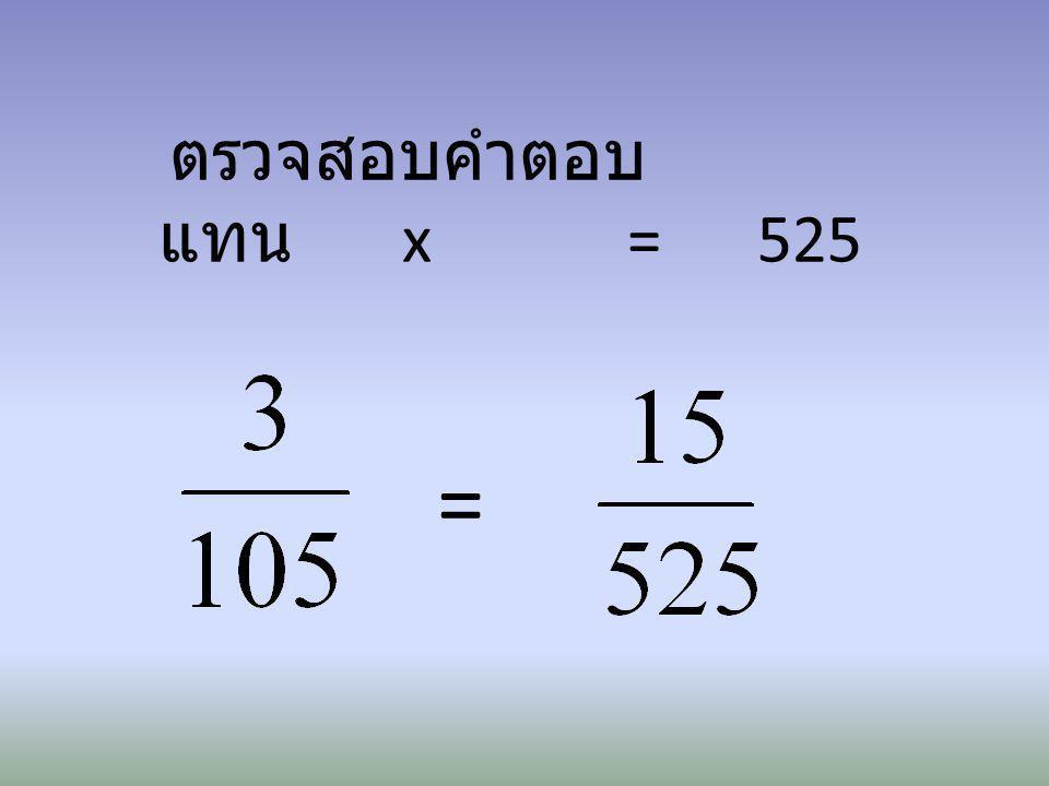 ตรวจสอบคำตอบ แทน x = 525 =