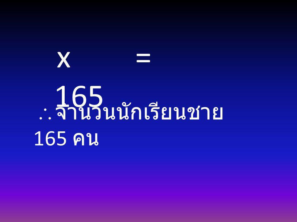 x = 165 จำนวนนักเรียนชาย 165 คน