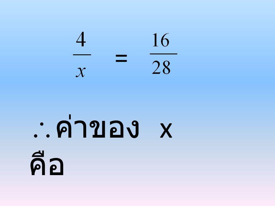 = ค่าของ x คือ ..................