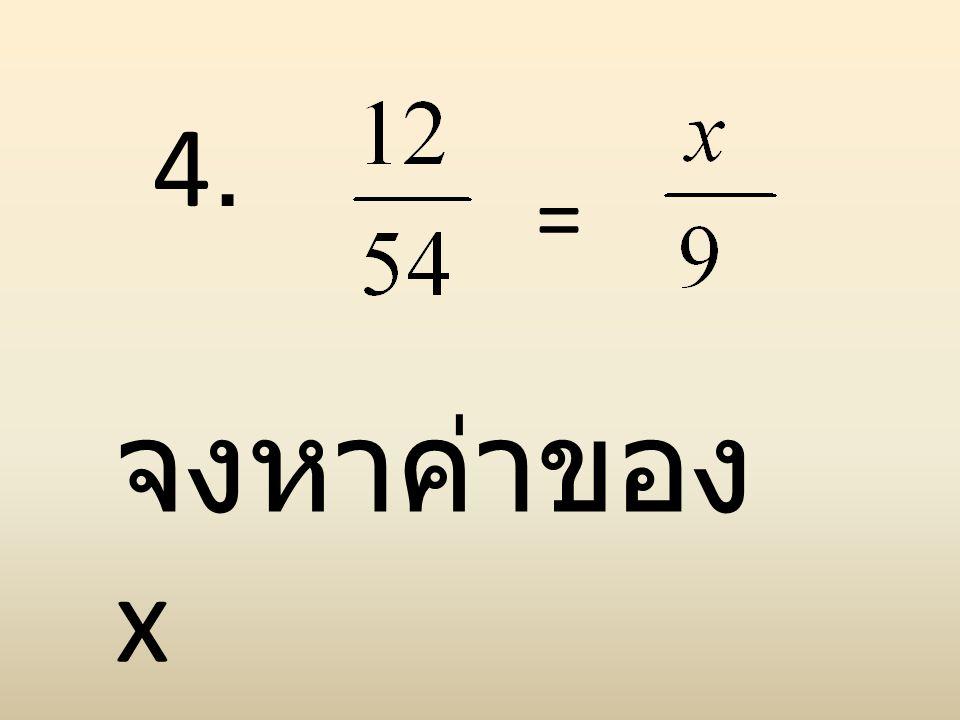 4. = จงหาค่าของ x