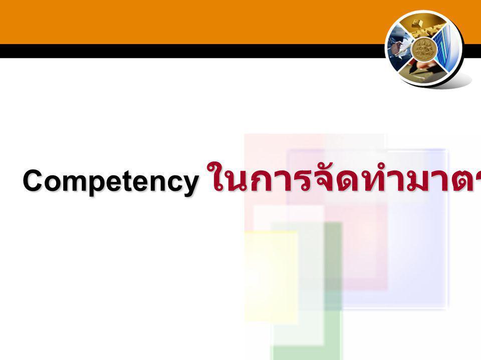Competency ในการจัดทำมาตรฐาน