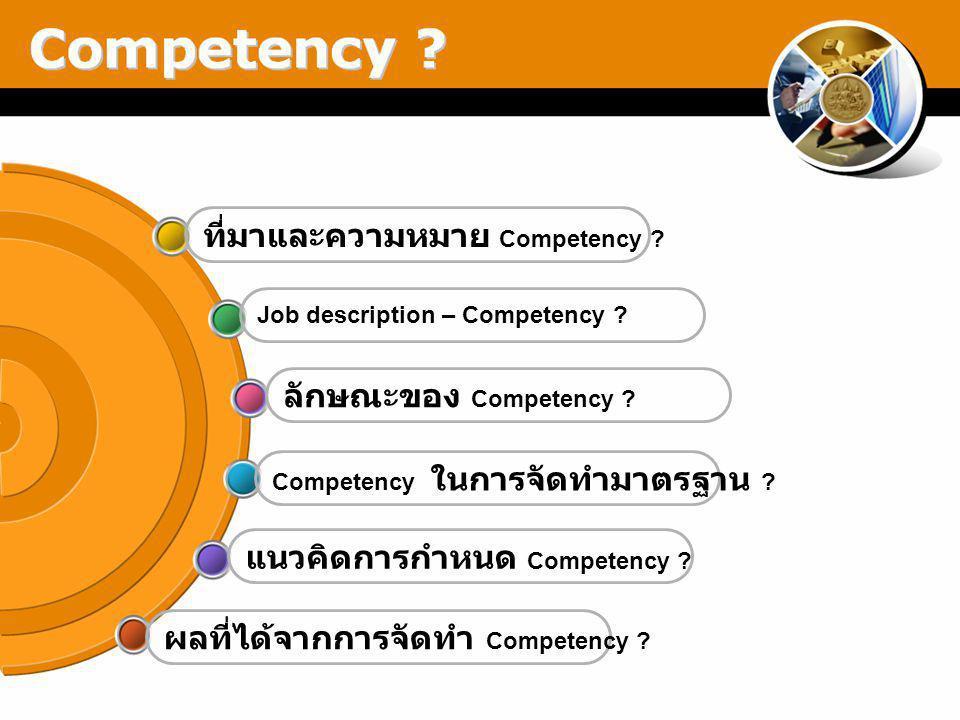 ที่มาและความหมาย Competency