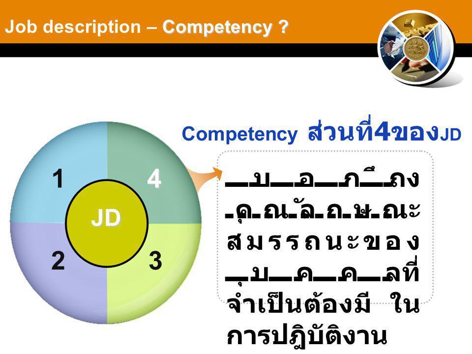 Competency ส่วนที่4ของJD
