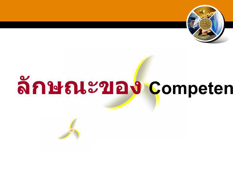 ลักษณะของ Competency
