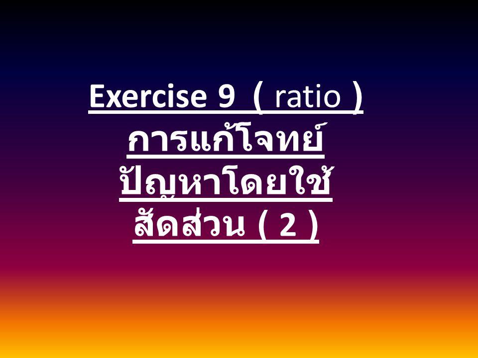 การแก้โจทย์ปัญหาโดยใช้สัดส่วน ( 2 )