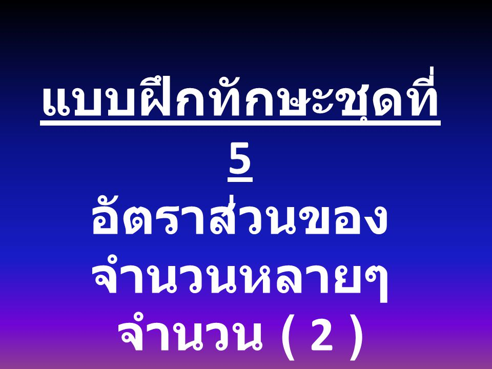 อัตราส่วนของจำนวนหลายๆ จำนวน ( 2 )