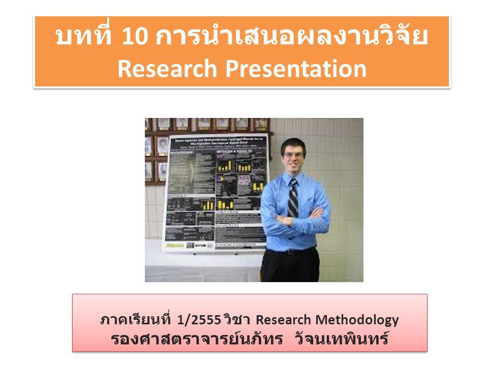 บทที่ 10 การนำเสนอผลงานวิจัย Research Presentation
