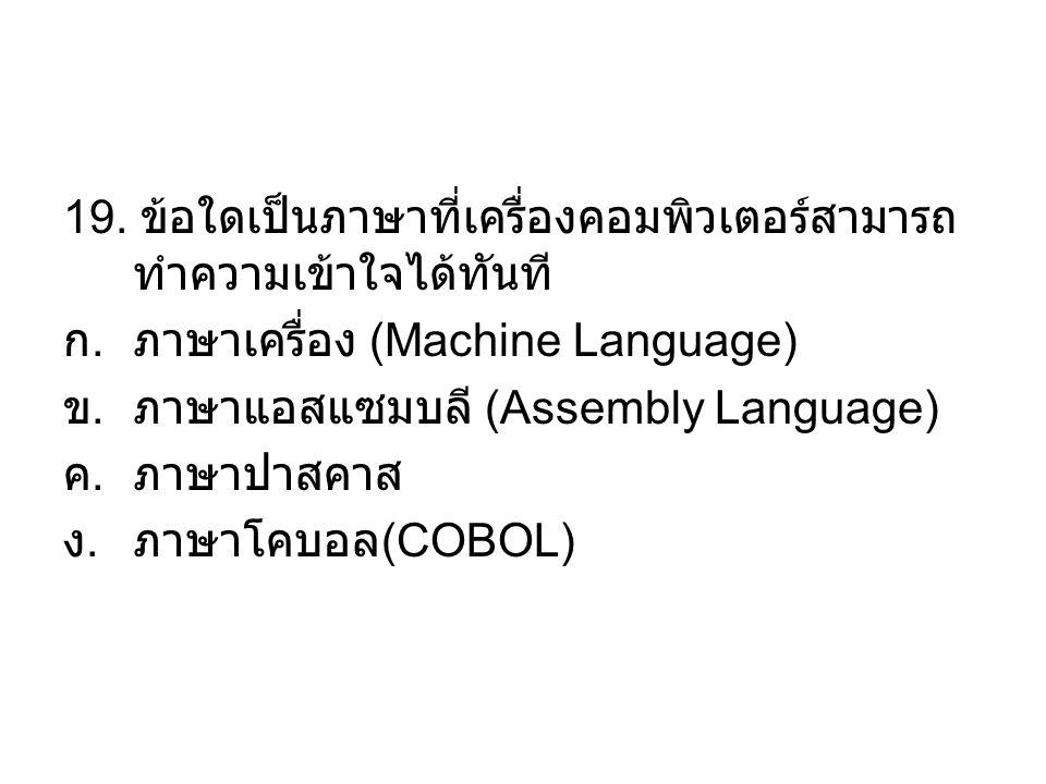 19. ข้อใดเป็นภาษาที่เครื่องคอมพิวเตอร์สามารถทำความเข้าใจได้ทันที