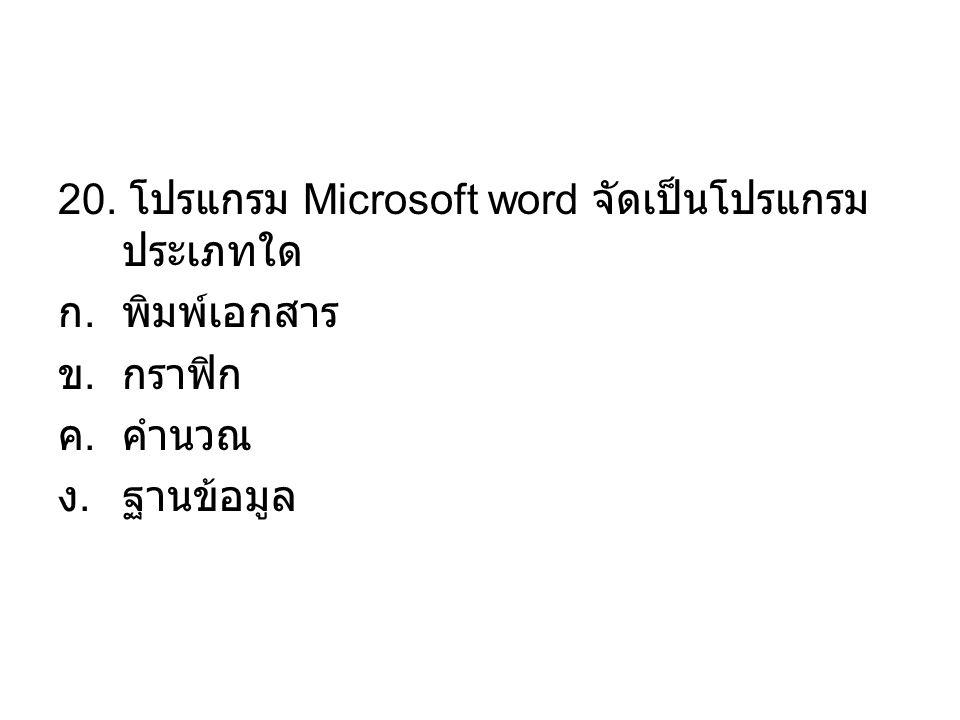 20. โปรแกรม Microsoft word จัดเป็นโปรแกรมประเภทใด