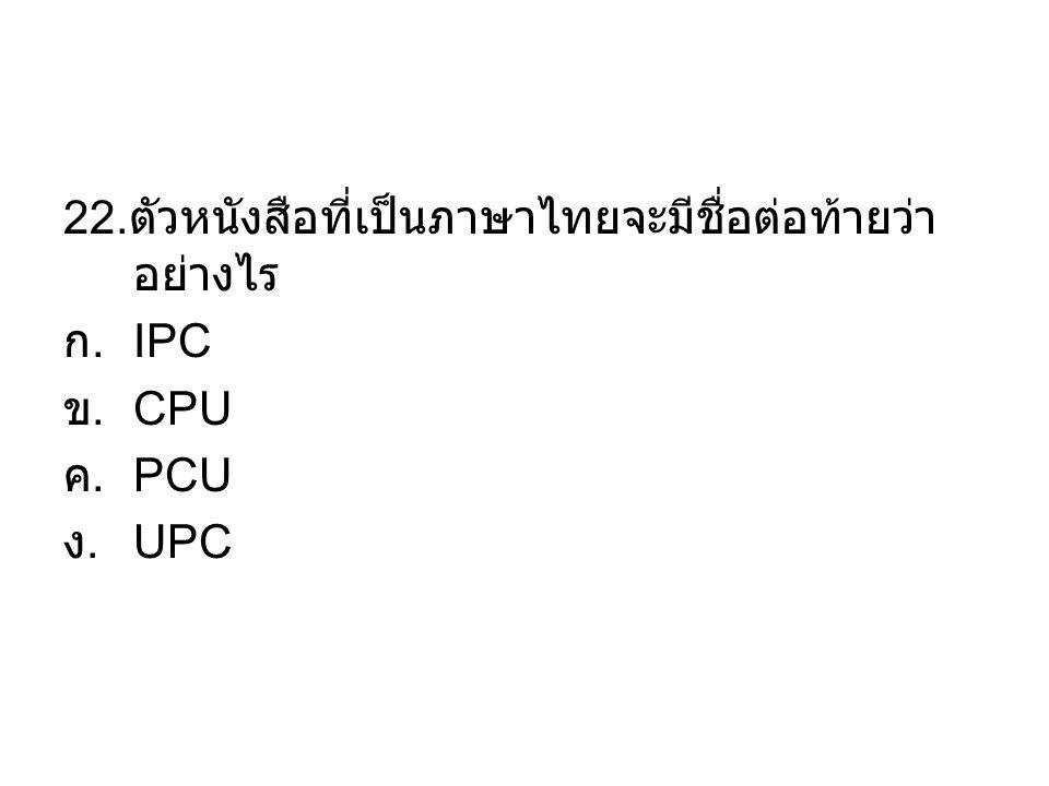 22.ตัวหนังสือที่เป็นภาษาไทยจะมีชื่อต่อท้ายว่าอย่างไร