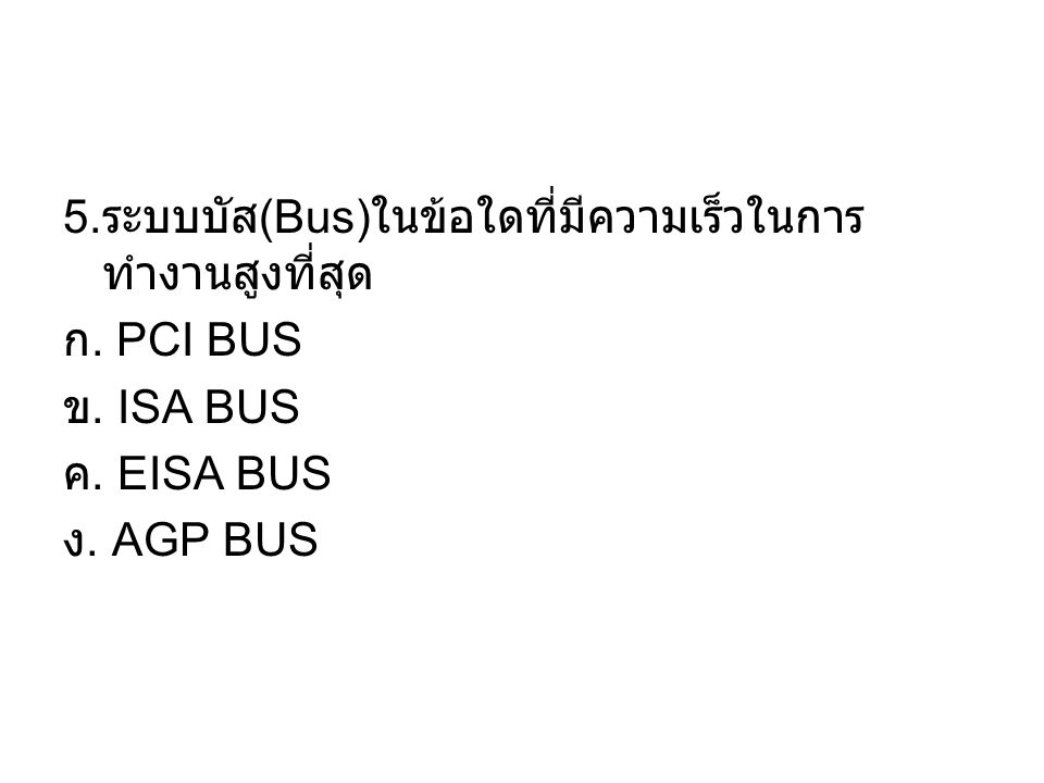 5.ระบบบัส(Bus)ในข้อใดที่มีความเร็วในการทำงานสูงที่สุด