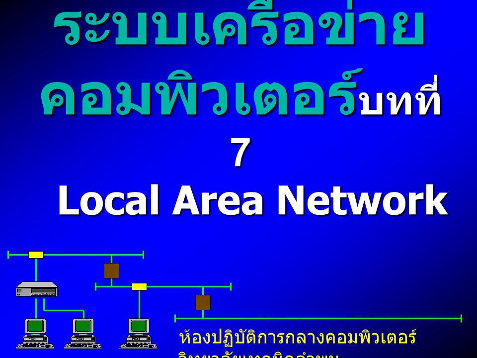 ระบบเครือข่ายคอมพิวเตอร์บทที่ 7 Local Area Network
