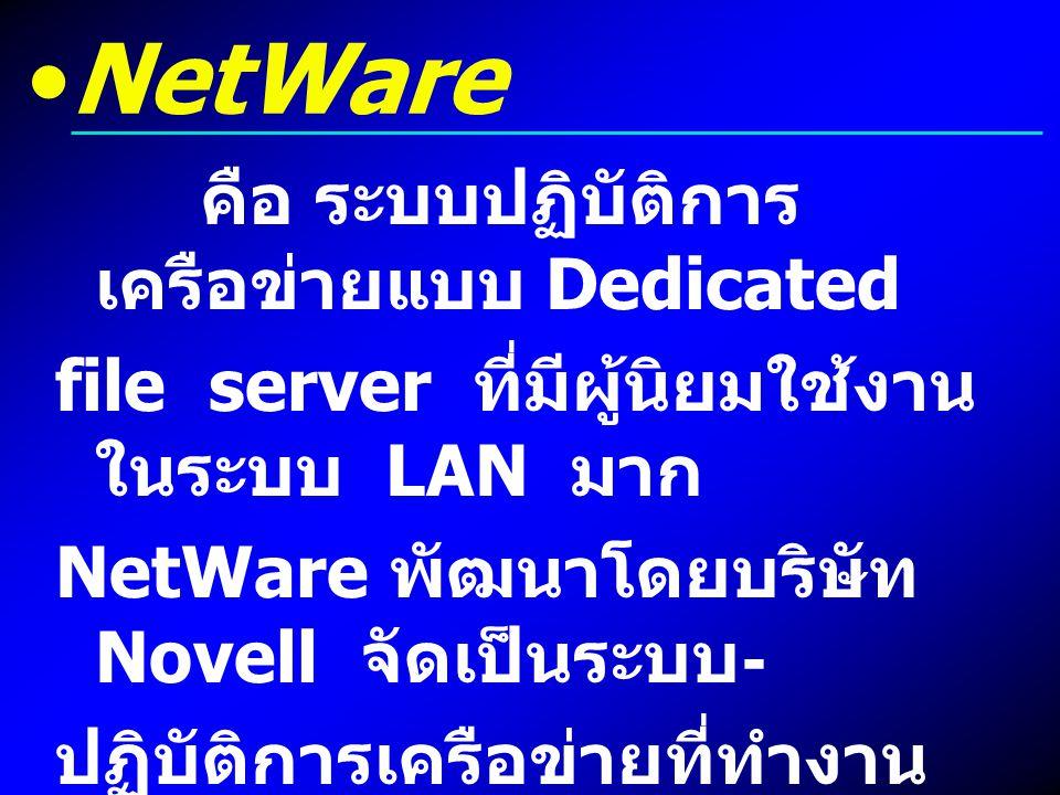 NetWare คือ ระบบปฏิบัติการเครือข่ายแบบ Dedicated