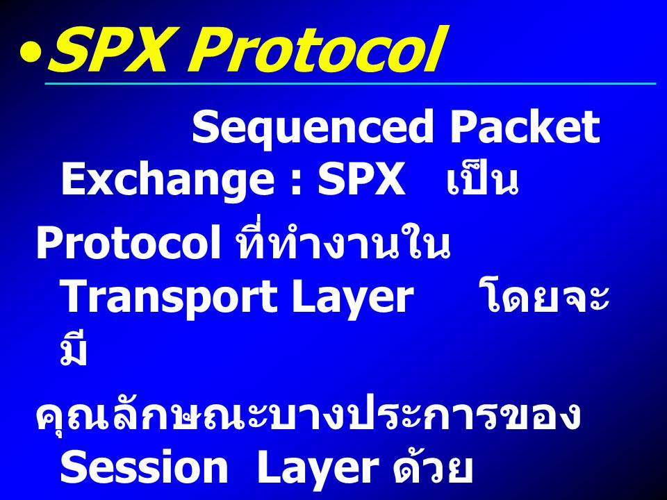 SPX Protocol Sequenced Packet Exchange : SPX เป็น