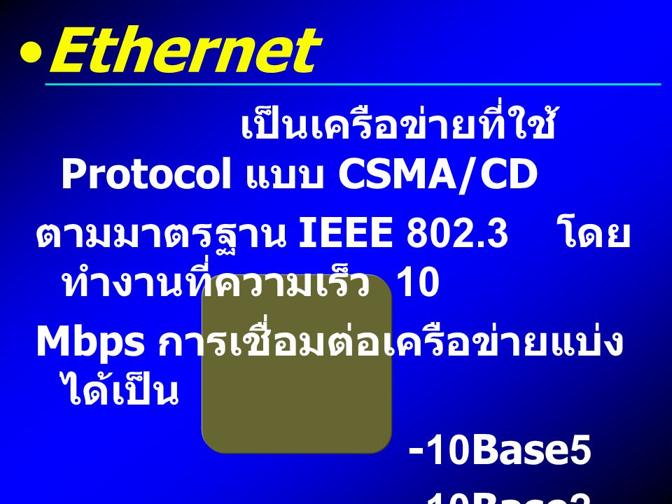 Ethernet เป็นเครือข่ายที่ใช้ Protocol แบบ CSMA/CD
