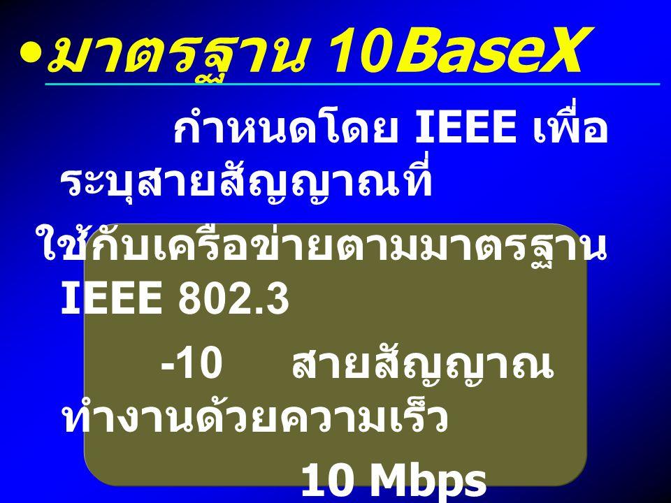 มาตรฐาน 10BaseX ใช้กับเครือข่ายตามมาตรฐาน IEEE 802.3