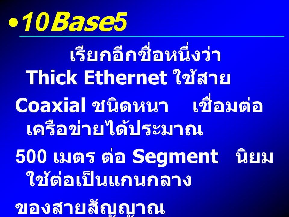 10Base5 Coaxial ชนิดหนา เชื่อมต่อเครือข่ายได้ประมาณ