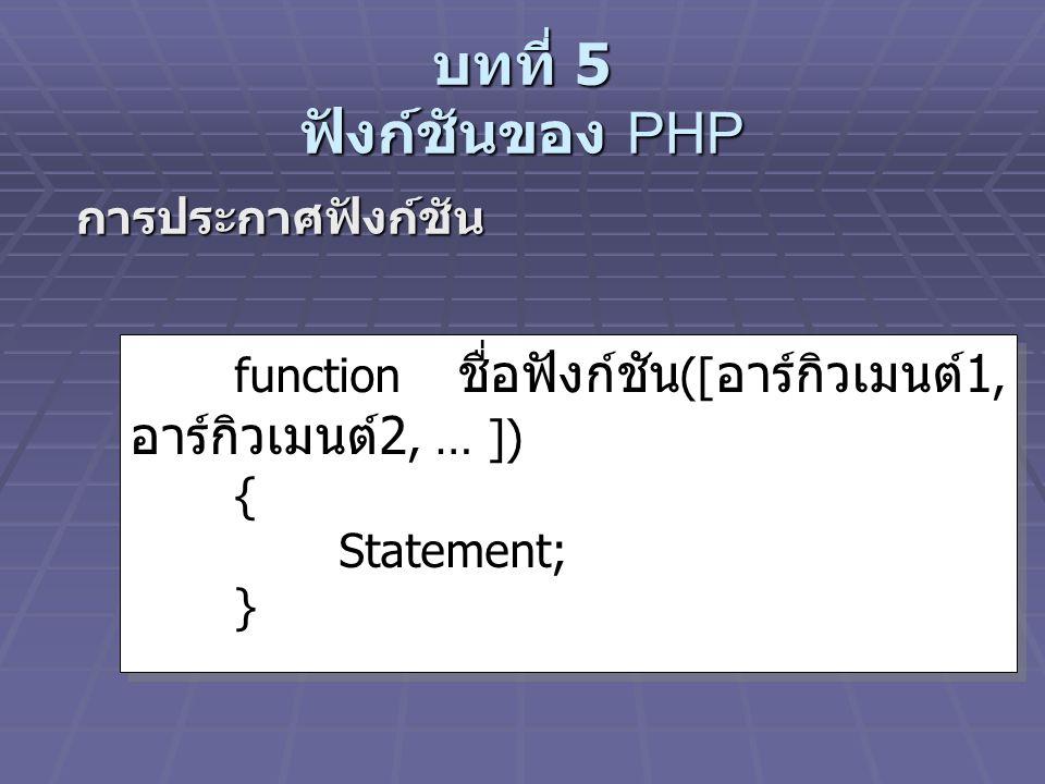 บทที่ 5 ฟังก์ชันของ PHP การประกาศฟังก์ชัน { Statement; }