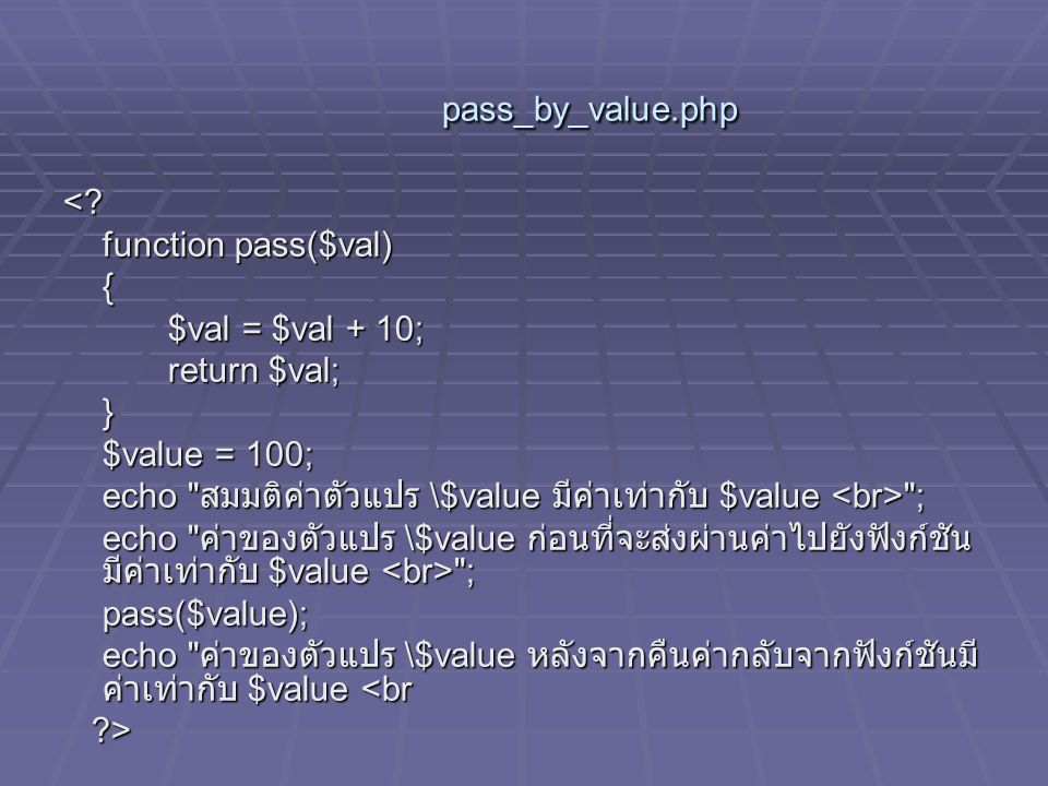 pass_by_value.php < function pass($val) { $val = $val + 10; return $val; } $value = 100;